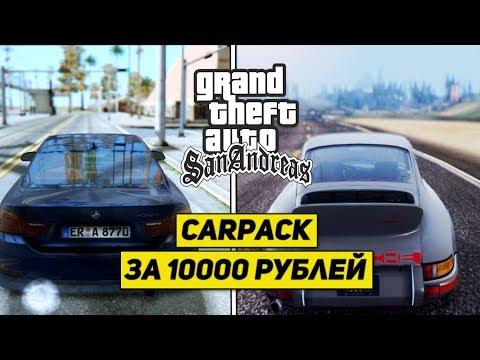МОЙ ПРИВАТНЫЙ LQ CARPACK ЗА 10000 РУБЛЕЙ В GTA SAMP
