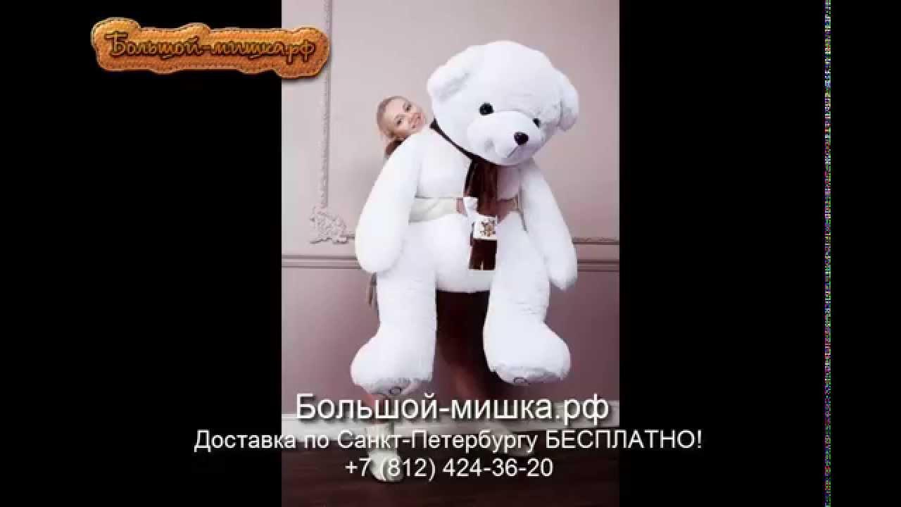 Купить большого плюшевого медведя в саратове энгельсе большие плюшевые мишки саратов энгельс купить недорого большие игрушки плюшевый мишка мягкие медведи игрушка медведь плюшевые игрушки саратов энгельс пледы с рукавами подарочная упаковка магазин мягких игрушек игрушка.