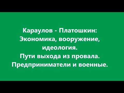 3 ч. Караулов-