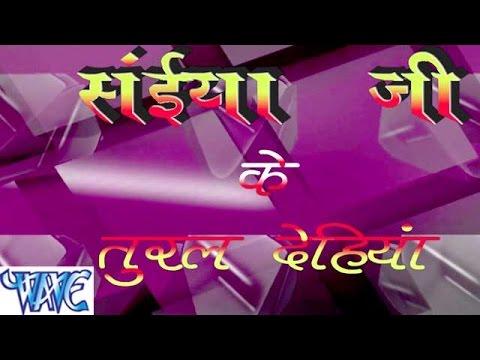 सईया जी के तुरल देहिया - Saiya Ji Ke Tural Dehiya - Bhojpuri Hit Songs 2015 HD