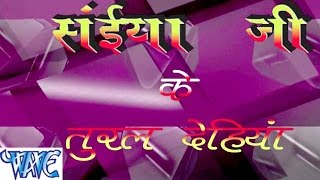 Download Hindi Video Songs - सईया जी के तुरल देहिया - Saiya Ji Ke Tural Dehiya - Bhojpuri Hot Songs 2015 HD