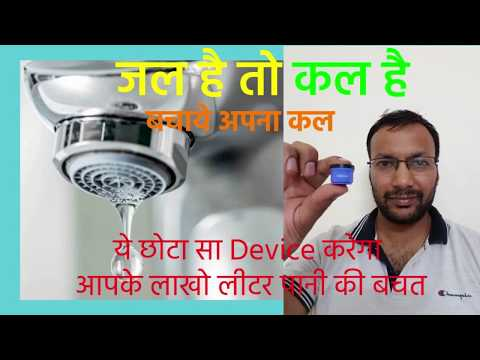 Device For Water Saving, Purchase, Unboxing, Installation, Benefit In Hindi