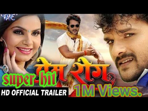 Khesari Lal Yadav - PREM ROG 2     Trailer    Bhojpuri New Movies 2017    Bhojpuri Movie