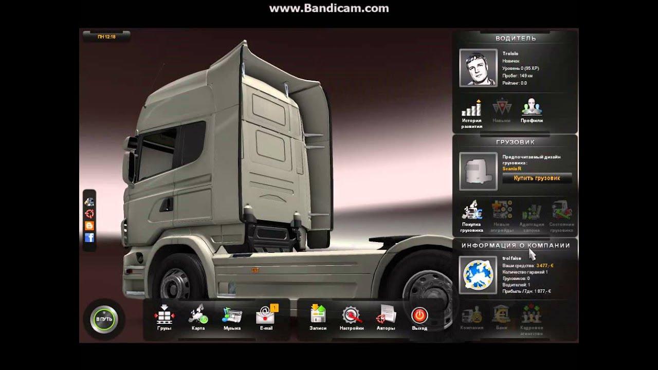 программа для добавления денег в игре euro truck simulator 2