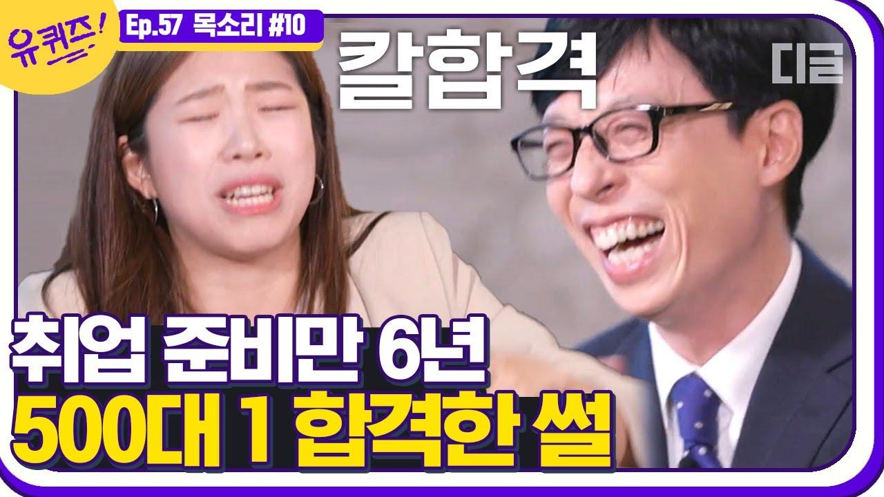 6년간 취준생 생활 끝에 성우 최종합격! 성우 김보민