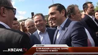 Το Σάββατο 18 Μαΐου ο Αλέξης Τσίπρας στην Κοζάνη