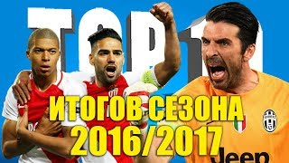 ТОП-10 итогов сезона 2016-2017