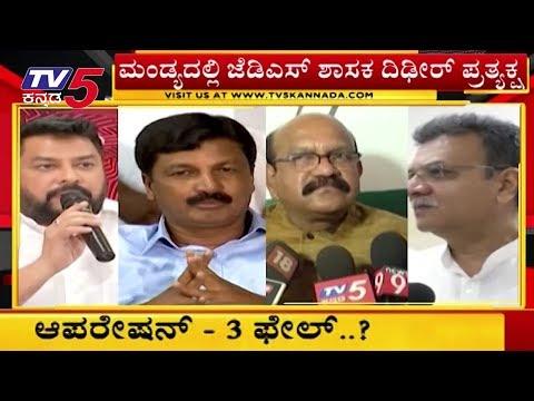 ಆಪರೇಷನ್ ಕಮಲ ಮೂರು ಫೇಲ್ ? | Karnataka BJP | Operation Kamala | TV5 Kannada