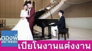 เปิดตัวบ่าวสาว เจ้าบ่าวเล่นเปียโนเอง เปียโนงานแต่ง by ตองพี