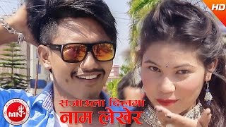 New Nepali Lok Dohori | Sajaula Dilma Nam Lekhera - Devi Gharti  & Indra Budha | Ft.Shishir,Puspa
