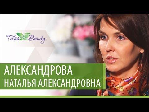 Александрова Наталья Александровна, дерматокосметолог клиники Telo's Beauty на Шаболовской