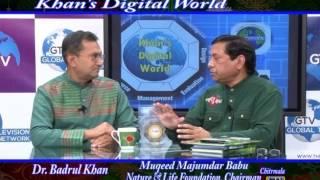 প্রকৃতি ও জীবন eNature: Environmental Awareness  -Dr. Badrul Khan w/ Muqeed Majumdar Babu