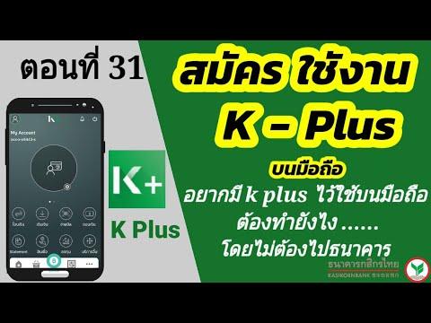 วิธีสมัครใช้  k plus บนมือถือ โดยไม่ต้องไปธนาคาร   k plus วิธีสมัคร   kbank กสิกรไทย