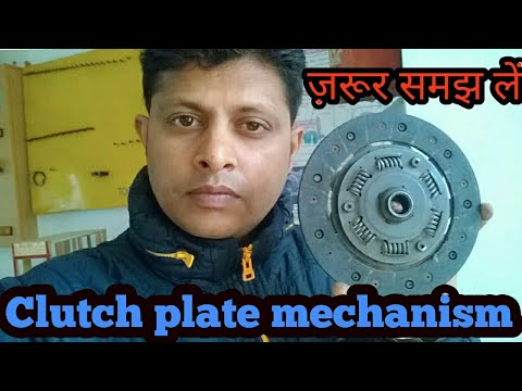 Clutch Plate And Pressure Plate Mechanism Fully Explained | Good Or Bad Clutch Plate