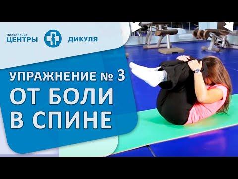 Комплекс обезболивающих упражнений. Упражнение 3