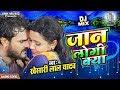 Jaan Logi Kya | Khesari Lal Yadav | DJ Mix | Superhit Bhojpuri Song Mix Hindiaz Download