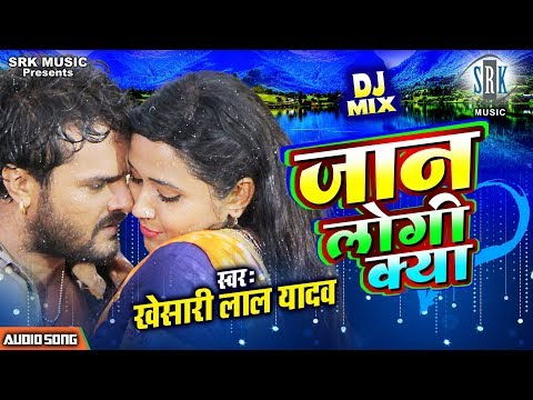 Jaan Logi Kya | Khesari Lal Yadav | DJ Mix | Superhit Bhojpuri Song