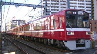 京急1500形 1561F普通浦賀行き 八丁畷駅入線