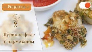 Куриное Филе с Пармезаном - Простые рецепты вкусных блюд