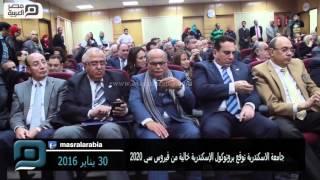 مصر العربية |  جامعة الاسكندرية توقع بروتوكول الإسكندرية خالية من فيروس سي 2020