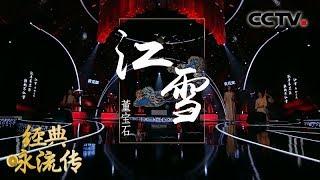 [经典咏流传第三季 纯享版]《江雪》 演唱:董宝石| CCTV