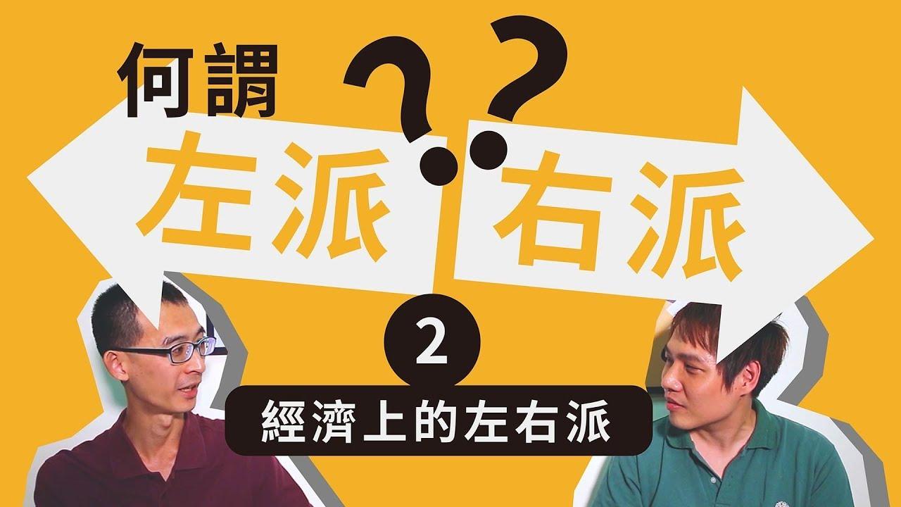 【什麼是左派右派?#2】經濟上的左右派『學習筆記ep5』 - YouTube
