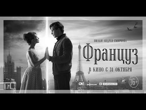 Историческая драма - Француз (2019)