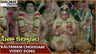 Seeta Kalyanam Movie || Kalyanam Choodam Rarandi Video Song || Ravi Kumar || Shalimarcinema
