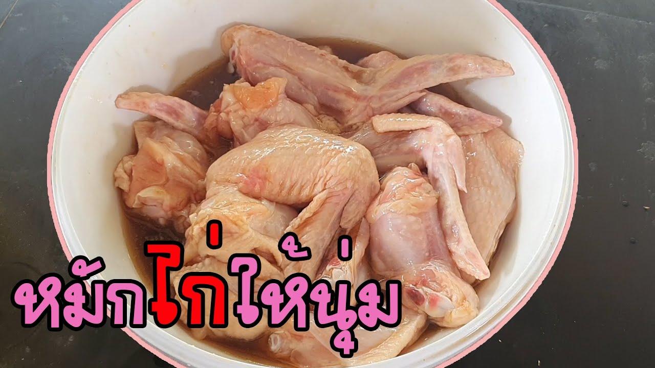 สูตรหมักไก่ให้นุ่ม ไก่ทอดนุ่มอร่อยน่ากิน ด้วยสูตรนี้เลย by แม่ต่าย
