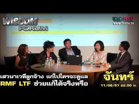 Wisdom Forum: เสวนาเวทีลูกจ้าง แก่ไปใครจะดูแล RMF LTF ช่วยแก้ได้จริงหรือ