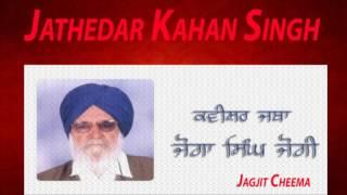 Jathedar Kahan Singh   Joga Singh Jogi Kavishr Jatha Ft. Jagjit Cheema