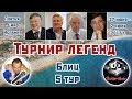 Блиц. Турнир легенд 2017. 5 тур. Сергей Шипов. Шахматы