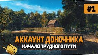 Русская Рыбалка 4 — Начало Доночной рыбалки. Фидер для начинающих. 1