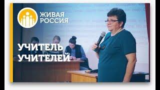 Живая Россия - Учитель учителей