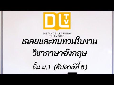 เฉลยและทบทวนใบงานภาษาอังกฤษ DLTV ม.1 สัปดาห์ที่ 5