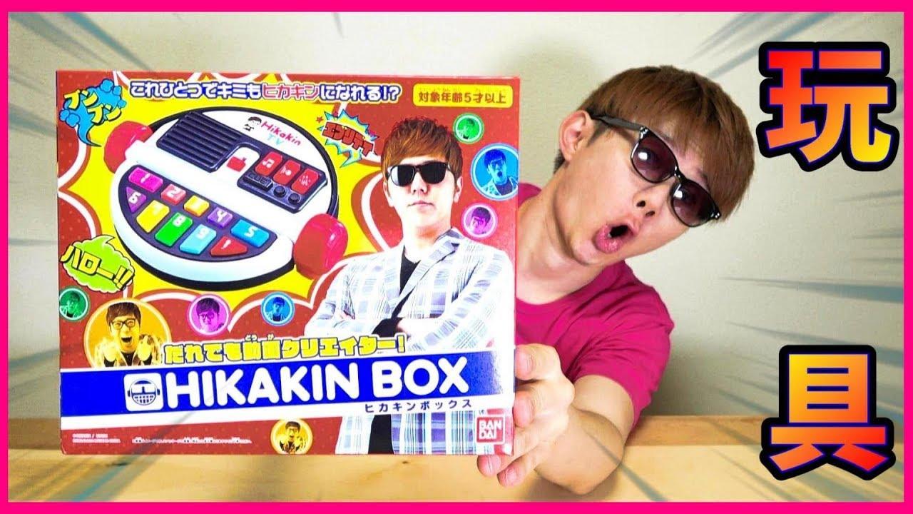 ヒカキンBOX!全部おもちゃの音を使って動画つくってみた!だれでも動画クリエイター︕HIKAKIN BOX