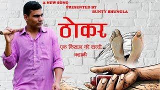 THOKAR A True Story of Farmer | Bunty Bhungla | Latest Haryanvi Songs Haryanavi 2019 | AMP