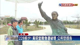 黃昭堂雕像噴漆凶手 警鎖定1男1女-民視新聞