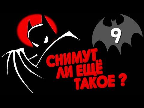 Бэтмен 90 мультфильм