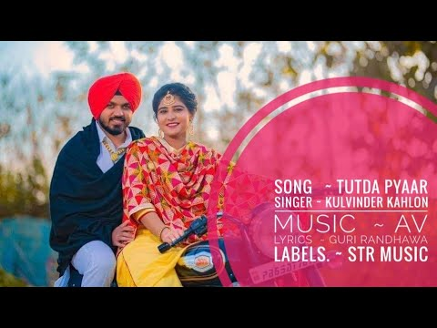 Tutda Pyaar | Kulvinder Kahlon | MusicAv | Guri Randhawa | Lyrical Video || STR MUSIC