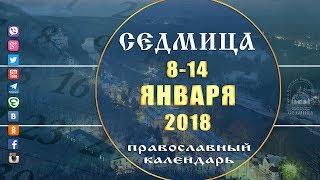 Мультимедийный православный календарь на 8-14 января 2018 года
