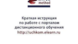 Как пользоваться порталом дистанционного обучения