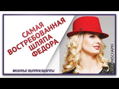 Вы знаете Историю женской шляпы федоры.  Самая востребованная шляпа федора