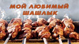 ТАК ГОТОВИТЬ ШАШЛЫК ВЫ БУДЕТЕ КАЖДЫЙ РАЗ! │МОЙ САМЫЙ ЛЮБИМЫЙ РЕЦЕПТ ШАШЛЫКА │Russian shashlyk recipe
