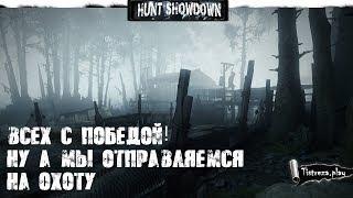 Hunt: ShowDown - Отдыхаем, просто отдыхаем