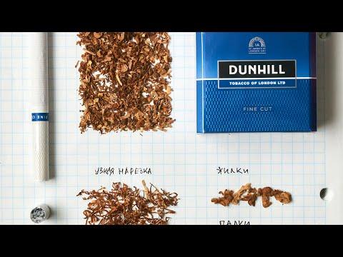 Мнение по DUNHILL Fine Cut Blue