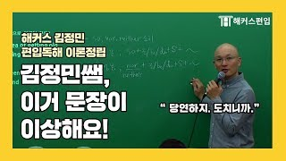 편입편입영어 김정민쌤 이거 문장이 이상해요  해커스 김…