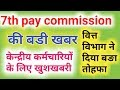 7th pay commission latest: ईन केन्द्रीय कर्मचारियों को मिलेगा double benefit finance ministry