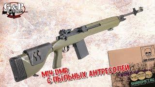 G&P M14 DMR С пыльных антресолей #недиванныйэксперт