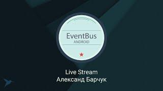 Live Stream: Внутреннее общение приложения и Android EventBus